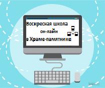 Сентябрь 2020 г. В онлайн-режиме начались беседы «Воскресной школы» для прихожан.